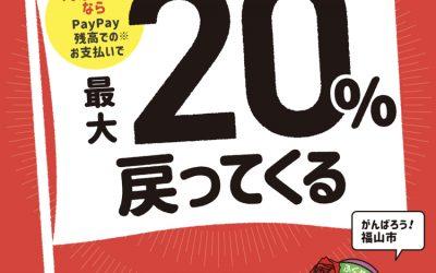 福山市とPayPayコラボキャンペーン